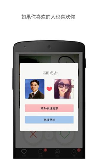 玩娛樂App|校园爱情免費|APP試玩
