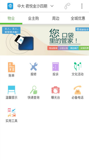 PP助手PC/无线产品大全下载-PP助手官网