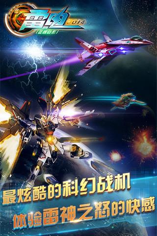 【免費射擊App】雷电2014-APP點子