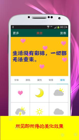 玩個人化App|美言免費|APP試玩