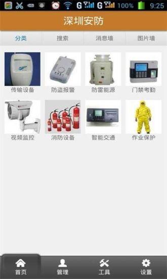 新标准深圳安防