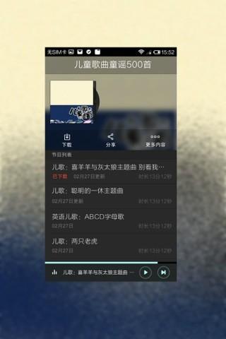 娛樂必備免費app推薦|儿童歌曲童谣500首線上免付費app下載|3C達人阿輝的APP