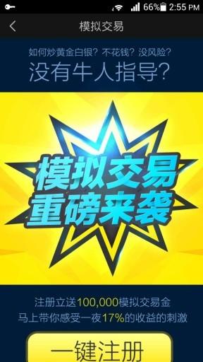 免費下載財經APP|黄金白银分析软件 app開箱文|APP開箱王