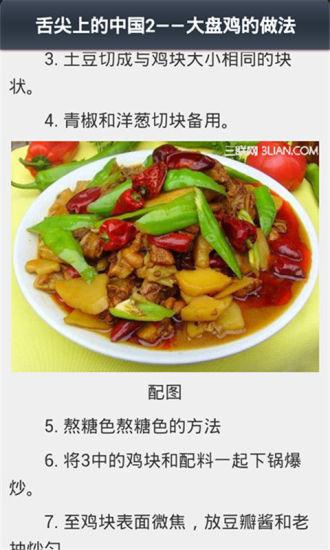 舌尖上的中国菜谱