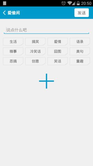 玩娛樂App|爱偷闲免費|APP試玩