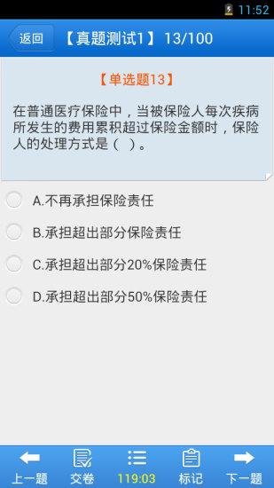 玩免費教育APP|下載保险从业人员模拟考试 app不用錢|硬是要APP