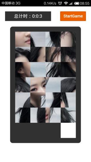 刘亦菲系列拼图