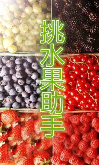 挑水果助手