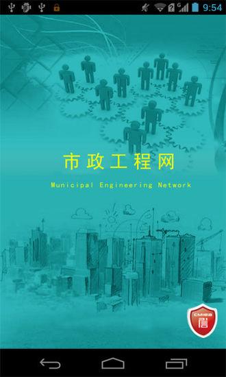 市政工程网