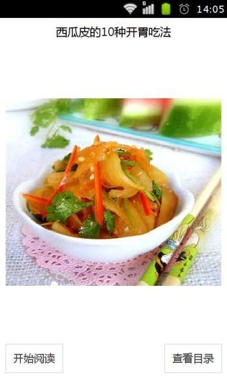 西瓜皮的10种开胃吃法