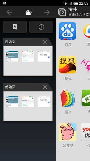 淘扑浏览器 工具 App-癮科技App
