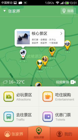 玩旅遊App|轻松智游免費|APP試玩