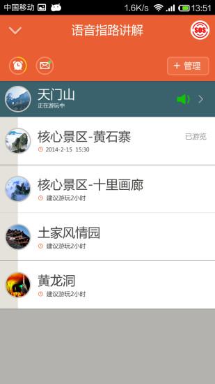 轻松智游|玩旅遊App免費|玩APPs