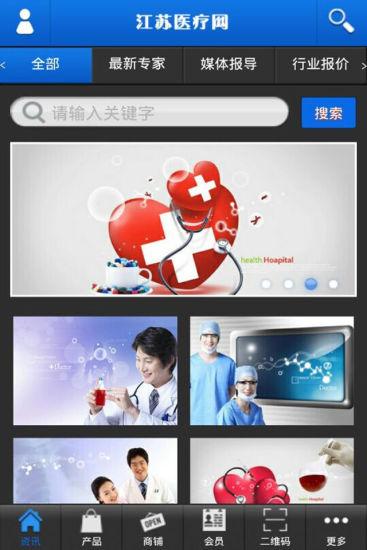 江苏医疗网
