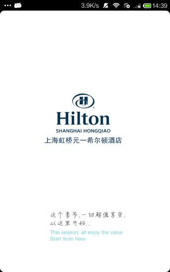 HiGO上海虹桥元一希尔顿