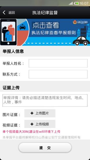 玩生活App|山西交警免費|APP試玩
