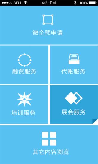 玩生活App 微企助免費 APP試玩