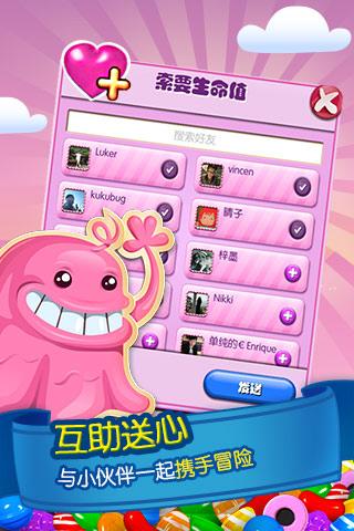 糖果传奇-风靡全球消除手游游戏截图