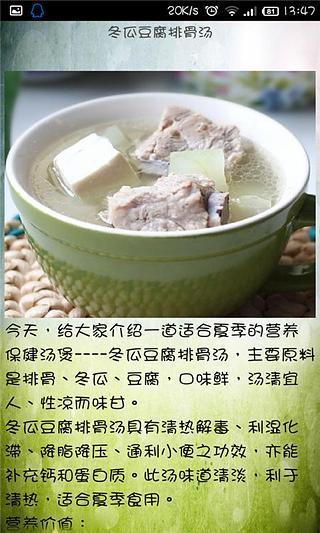 夏季煲汤食谱