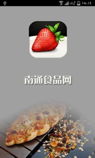 南通食品网