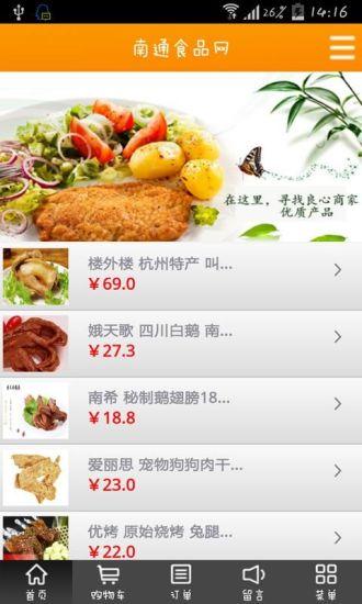玩生活App|南通食品网免費|APP試玩
