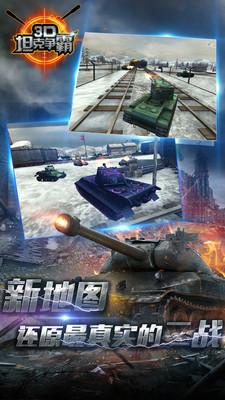 3D坦克风云