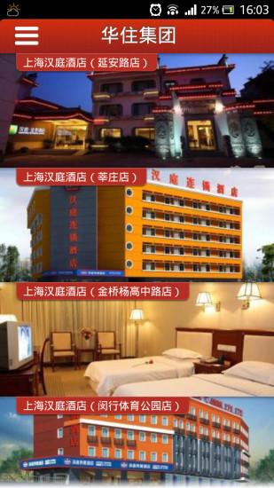 上海连锁酒店