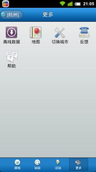 免費下載生活APP|城市公交 app開箱文|APP開箱王