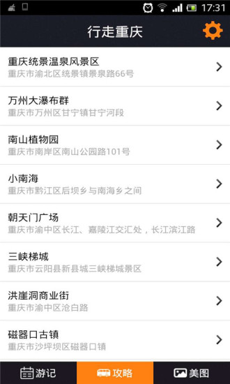玩旅遊App 行走重庆免費 APP試玩