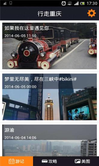 玩旅遊App|行走重庆免費|APP試玩