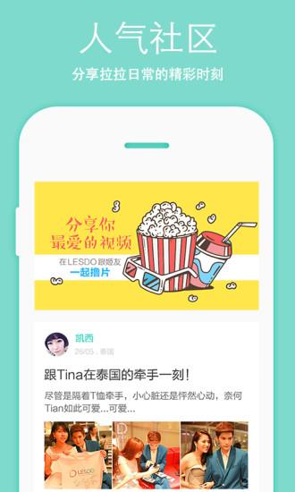 免費下載社交APP|乐Do app開箱文|APP開箱王