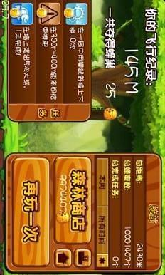 森林跑跑熊中文版