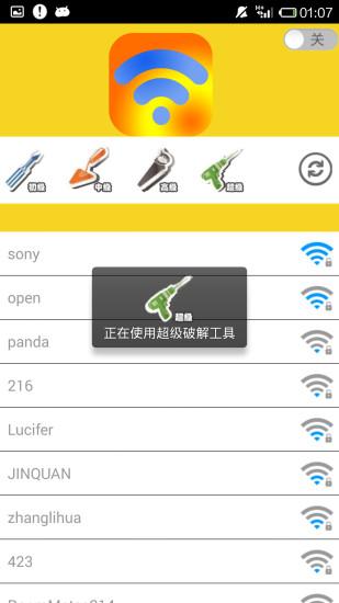WiFi云钥匙