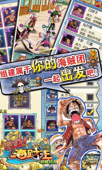 【免費角色扮演App】激斗海贼王-APP點子