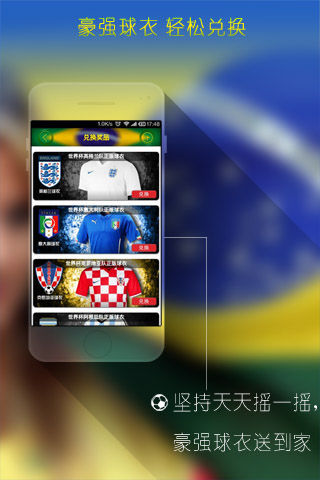 足球社区世界杯