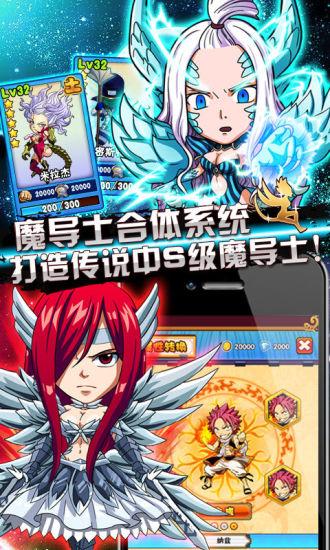 【免費網游RPGApp】妖精的尾巴-APP點子