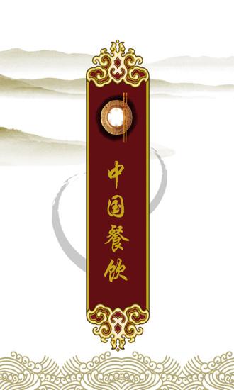 中国餐饮行业网