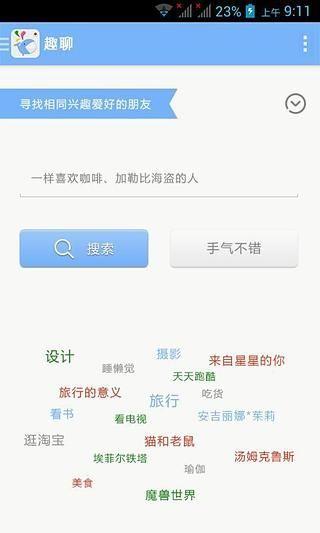 garena聊聊app - 首頁 - 電腦王阿達的3C胡言亂語