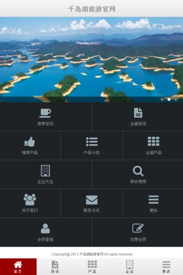 商業必備免費app推薦|千岛湖旅游官网線上免付費app下載|3C達人阿輝的APP