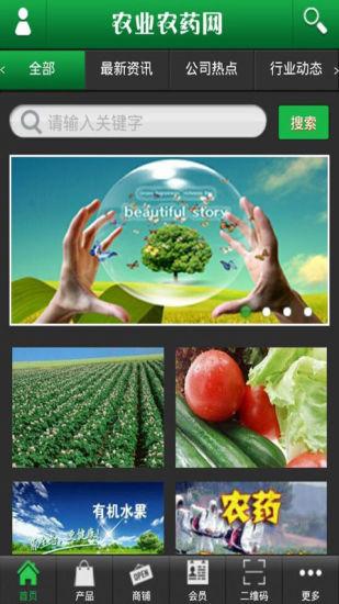 农业农药网