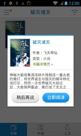 書籍必備免費app推薦|破灭诸天線上免付費app下載|3C達人阿輝的APP