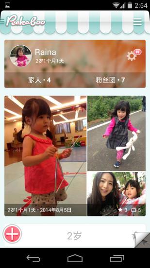 玩益智App|时光小屋 - 宝宝成长记录,婴儿成长日记,亲子相册,育儿助手免費|APP試玩