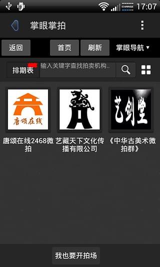 掌眼典藏商城下载|掌眼古玩APP官方下载v4.0