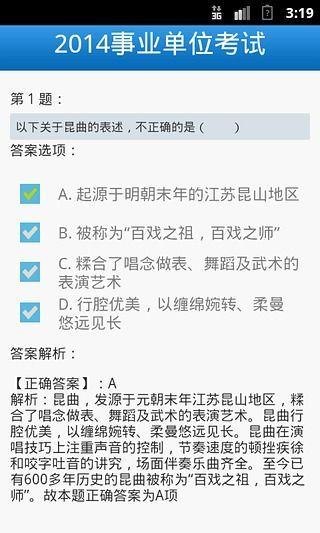 2014事业单位考试