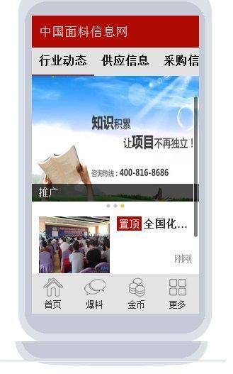 中国面料信息网