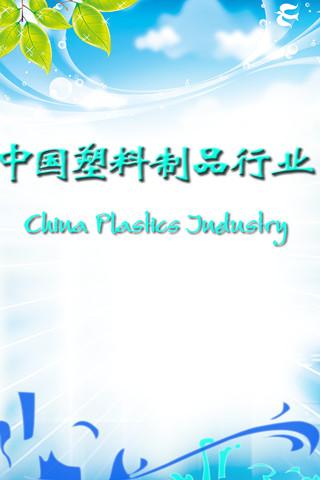 中国塑料制品行业