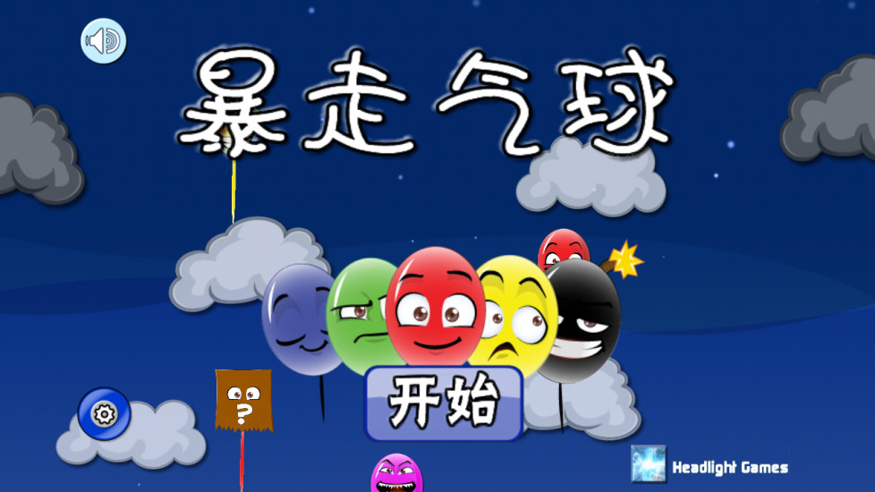 之前看到有人在玩一個遊戲是有許多機器人身上綁著氣球 ... - LINE Q