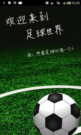 足球浏览器