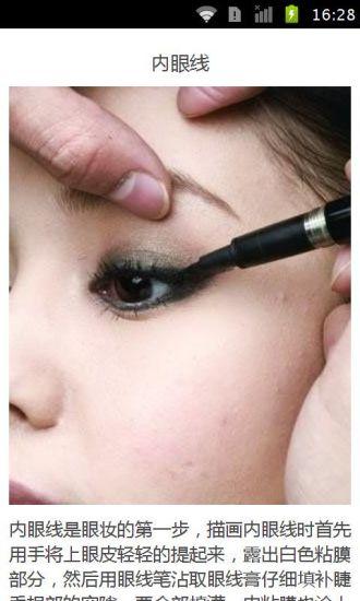 化淡妆的正规程序