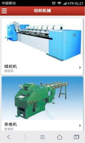 纺织机械网